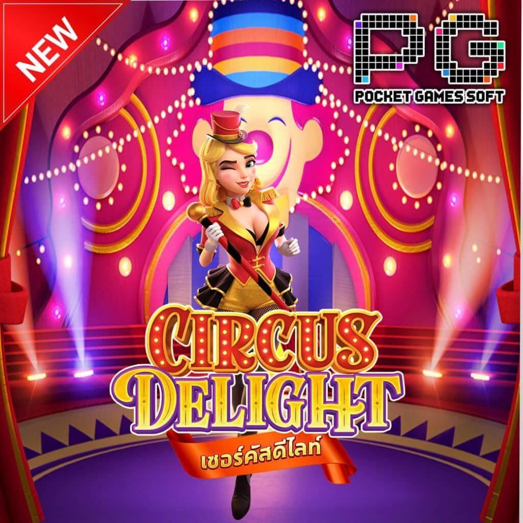 เกมสล็อต Circus Delight