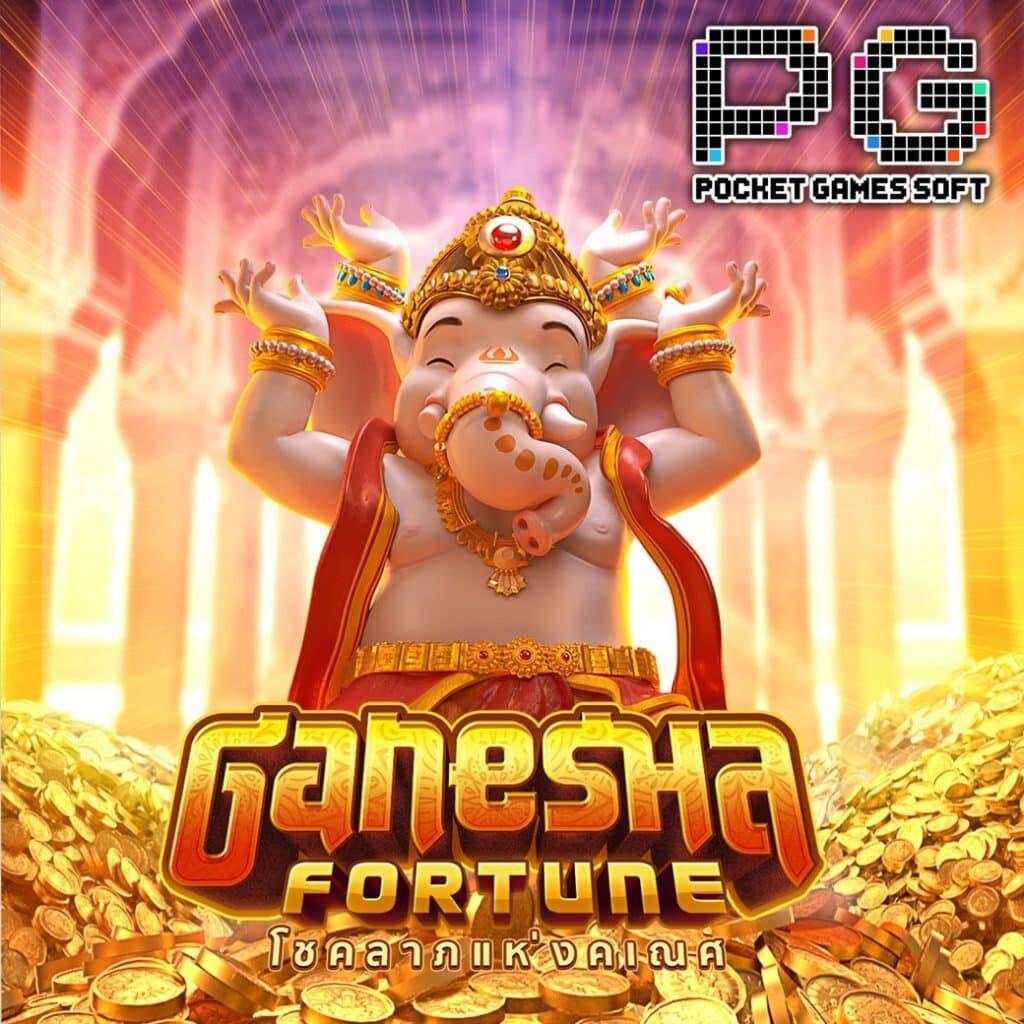 เกมสล็อต Ganesha Fortune
