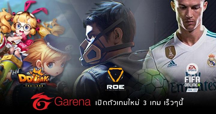 เกม ของ garena2