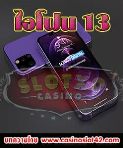 ไอโฟน-13