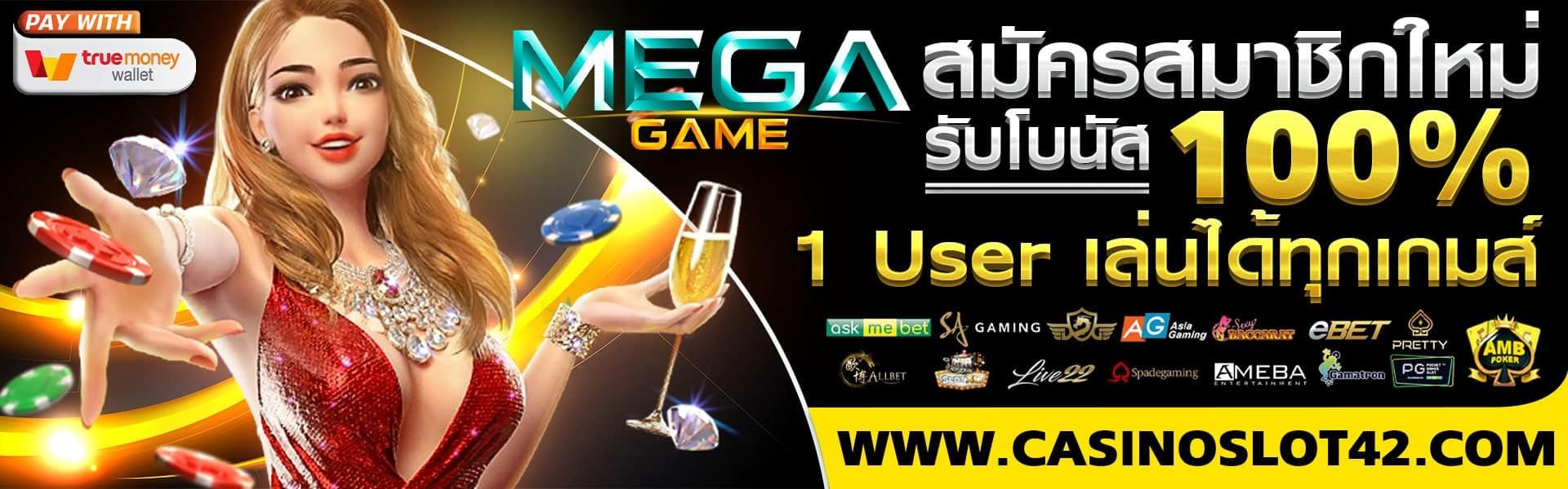 mega game สล็อต
