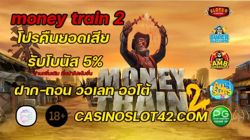 Money Train 2 Relax Gaming