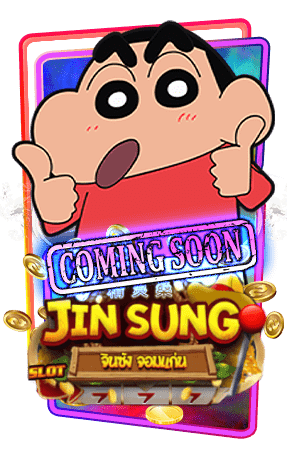 สล็อตชินจัง Jin sung