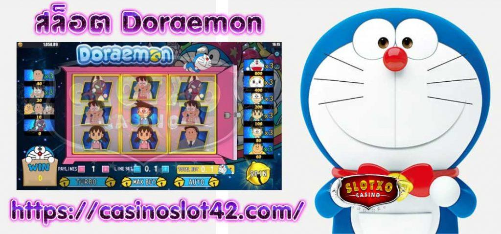 สล็อต Doraemon