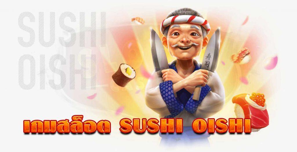 เกมสล็อต SUSHI OISHI