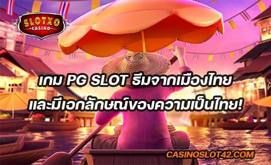 เกม PG SLOT ธีมจากเมืองไทย และมีเอกลักษณ์ของความเป็นไทย!