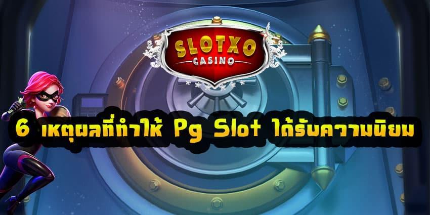 6 เหตุผลที่ทำให้ Pg Slot ได้รับความนิยม