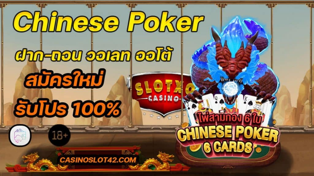 Chinese Poker 6 Cards