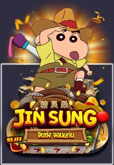 ชินซัง-จอมแก่น