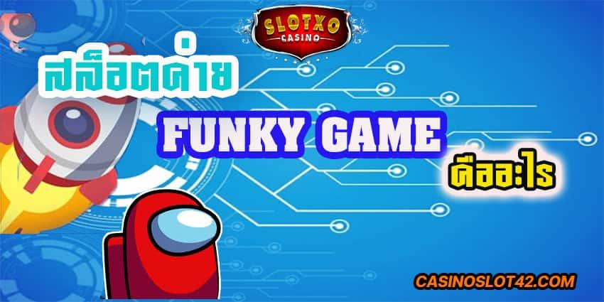 สล็อตค่าย Funky Game คืออะไร