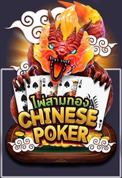 ไพ่สามกอง-Poker