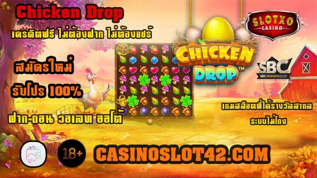 Chicken-Drop-min