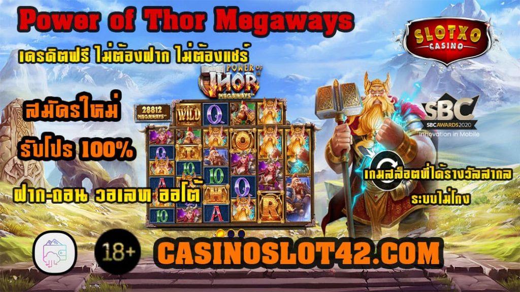 Power-of-Thor-Megaways-ทอสล็อต-min (1)
