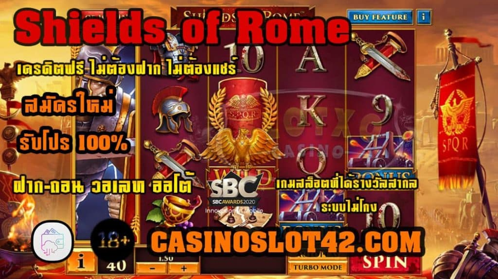 Shields-of-Rome-เกมโรมมาใหม่-min