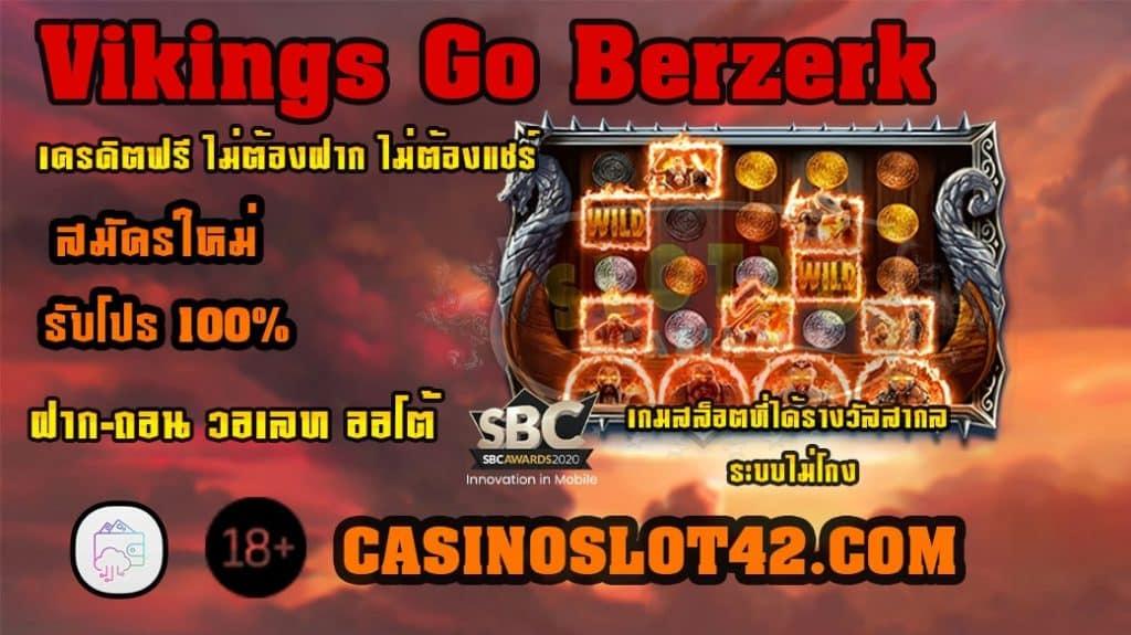 Vikings-Go-Berzerk-เกมมาใหม่-min