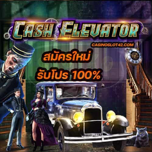 banner 42 เกม  Cash Elevator