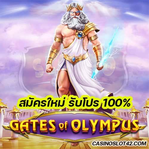 Gates of Olympus slot pragmaticplay