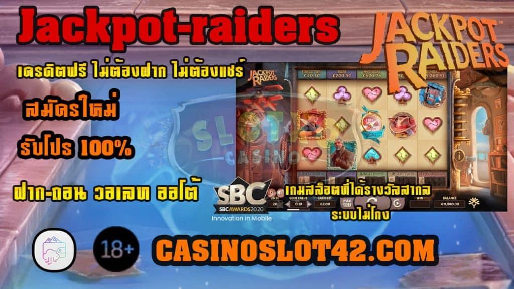 jackpot-raiders สล็อต