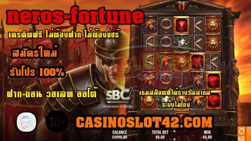 neros-fortune-ทดลองเล่น-min