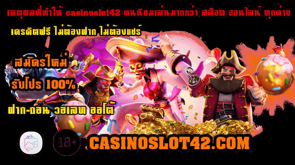 คนนิยมเล่น-casinoslot42-min