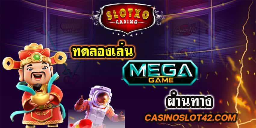 ทดลองเล่น mega game ผ่าน casinoslot42