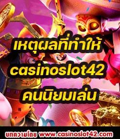เหตุผลที่ทำให้-casinoslot42-คนนิยมเล่น-min