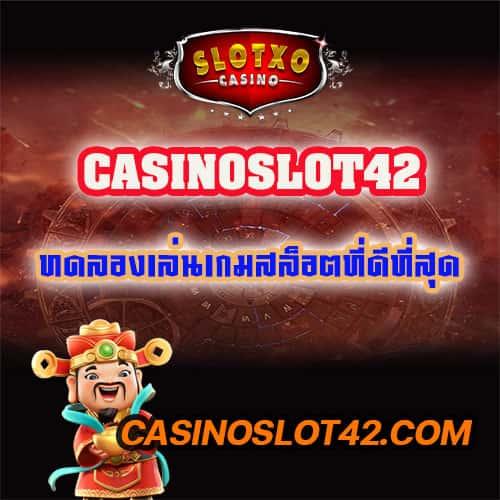 Casinoslot42 ทดลองเล่นเกมสล็อตที่ดีที่สุด