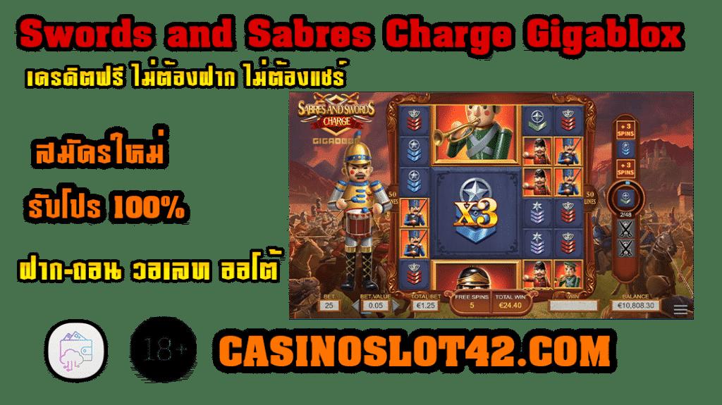 Swords-and-Sabres-Charge-Gigablox-min