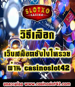 วิธีเลือกเว็บสล็อตยังไงให้รวย ผ่าน casinoslot42