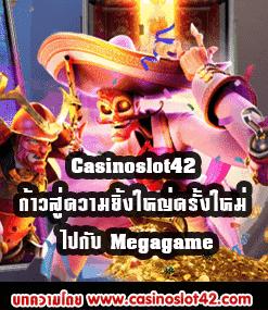 Casinoslot42-ก้าวสู่ความยิ้งใหญ่ครั้งใหม่-ไปกับ-Megagame.-min